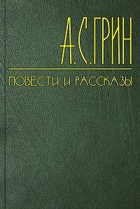 Александр Грин - Ветка омелы