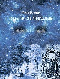 Фриц Бремер -Туманность Андромеды