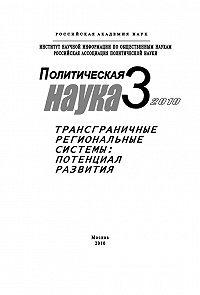 Михаил Шинковский -Политическая наука № 3 / 2010 г. Трансграничные региональные системы: Потенциал развития