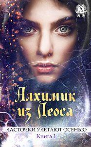 Елена Баукина -Алхимик из Леоса