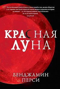 Бенджамин Перси -Красная луна