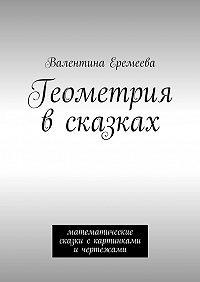 Валентина Еремеева - Геометрия всказках. математические сказки
