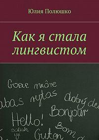 Юлия Полюшко -Как я стала лингвистом
