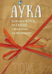 Аука - Бесполезная книга, или Сказки опросветлении для просветленных