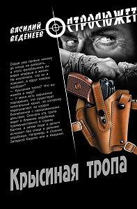 Василий Веденеев - Крысиная тропа