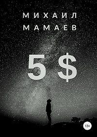 Михаил Мамаев -Пять баксов