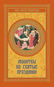 В. Шевченко -Молитвы на святые праздники