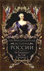 Вольдемар Балязин -От Екатерины I до Екатерины II