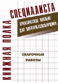 Евгений Костенко -Сварочные работы: Практическое пособие для электрогазосварщика