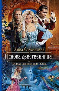 Анна Соломахина -И снова девственница!