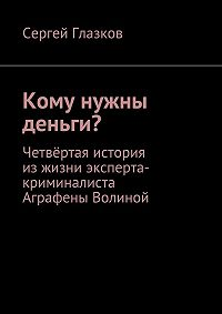 Сергей Глазков -Чупакабра. Четвёртая история из жизни эксперта-криминалиста Аграфены Волиной