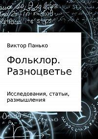 Виктор Панько -Фольклор. Разноцветье