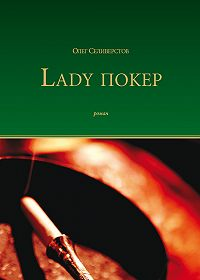 Олег Селиверстов - Lady Покер