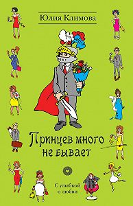 Юлия Климова -Принцев много не бывает