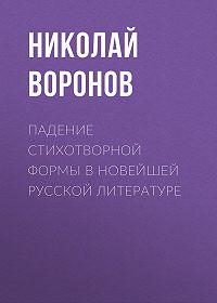 Николай Воронов -Падение стихотворной формы в новейшей русской литературе