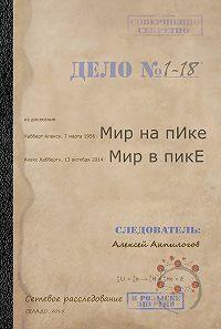 Алексей Анпилогов - Мир на пике – Мир в пике