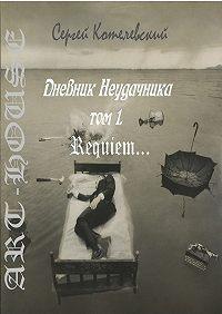 Сергей Котелевский -Дневник неудачника. Том 1. Requiem…