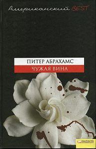 Питер Абрахамс -Чужая вина