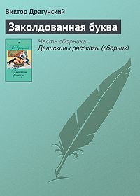 Виктор Драгунский -Заколдованная буква