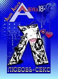 Андрей Ангелов -Любовь + секс