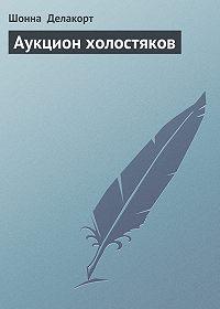 Шонна Делакорт -Аукцион холостяков