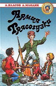 Александр Власов -Армия Трясогузки