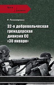 Роман Пономаренко -32-я добровольческая гренадерская дивизия СС «30 января»