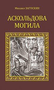 Михаил Загоскин -Аскольдова могила