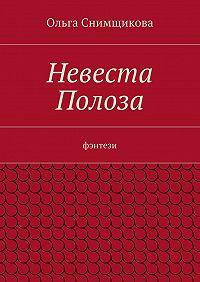 Ольга Снимщикова -Невеста Полоза. фэнтези