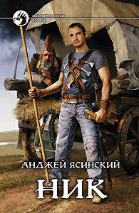Анджей Ясинский - Ник