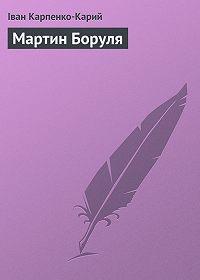 Іван Карпенко-Карий -Мартин Боруля