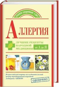 Е. А. Козлова, А. Попов, О. Репина - Аллергия. Лучшие рецепты народной медицины от А до Я