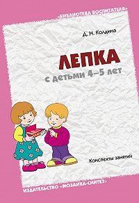 Д. Н. Колдина -Лепка с детьми 4-5 лет. Конспекты занятий