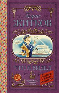 Борис Житков -Что я видел