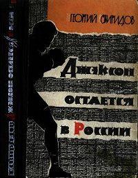 Георгий Свиридов -Джэксон остается в России