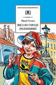 Юрий Томин -Шел по городу волшебник