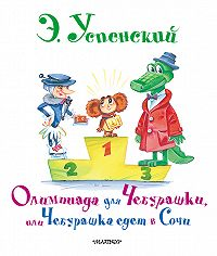 Эдуард Успенский -Олимпиада для Чебурашки, или Чебурашка едет в Сочи