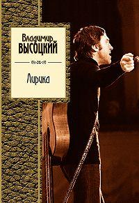 Владимир Высоцкий - Лирика