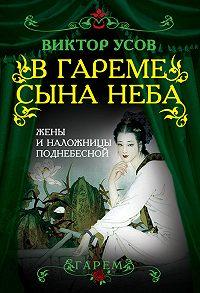 Виктор Усов -В гареме Сына Неба. Жены и наложницы Поднебесной