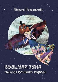 Марина Городничева -Восьмая луна. Сказки ночного города