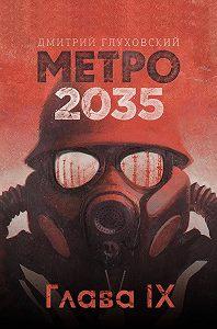 Дмитрий Алексеевич Глуховский -Метро 2035. Глава 9