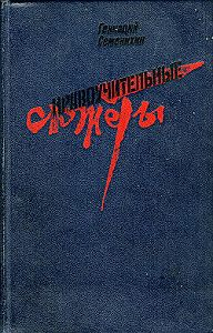 Геннадий Семенихин -Далеко не заплывай