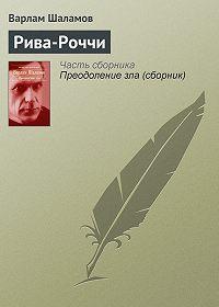 Варлам Тихонович Шаламов -Рива-Роччи