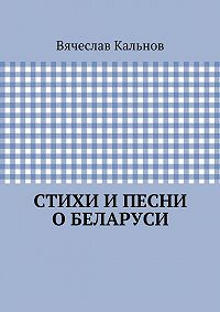 Вячеслав Кальнов -Стихи ипесни оБеларуси