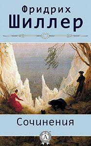 Фридрих Шиллер -Сочинения