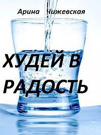 Арина Чижевская -Худей в радость!