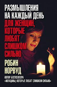Робин Норвуд -Размышления на каждый день для женщин, которые любят слишком сильно