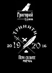 Григорий Карьянов - Тринити