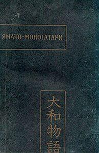 Эпосы, легенды и сказания - Ямато-моногатари
