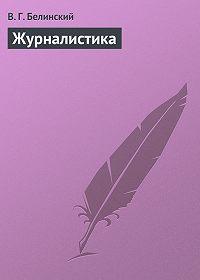 В. Г. Белинский - Журналистика